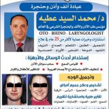 طبيب محمد السيد عطيه انف واذن وحنجرة في الكويت مدينة الكويت