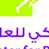 دكتور ايمن الحكيم الطب العام في الكويت مدينة الكويت